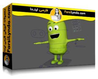 لیندا _ آموزش ادغام شخصیت کارتونی در مایا (با زیرنویس)
