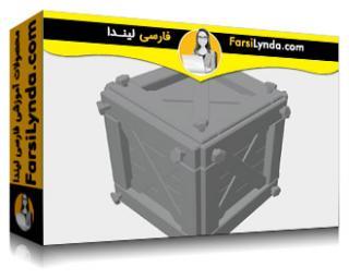 لیندا _ آموزش ساخت Game Asset برای یک صندوقچه چوبی (با زیرنویس)