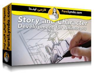 لیندا _ آموزش داستان سرایی و توسعه شخصیت برای انیمیشن (با زیرنویس)