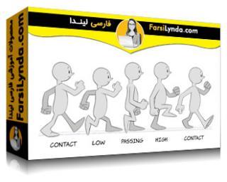 لیندا _ آموزش انیمیشن دو بعدی: مبانی چرخه پیاده روی (با زیرنویس)