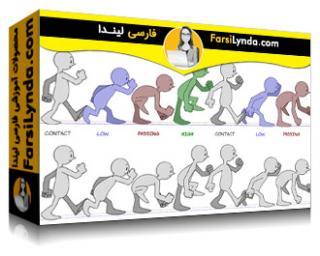 لیندا _ آموزش انیمیشن دو بعدی : کاراکترها و حالات راه رفتن (با زیرنویس)