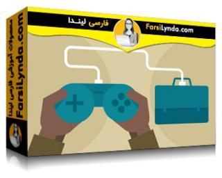 لیندا _ آموزش کار در صنعت بازی (با زیرنویس)