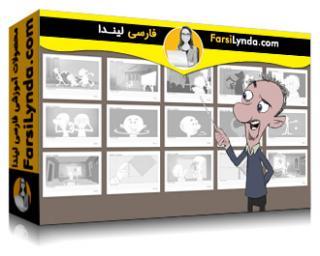 لیندا _ آموزش مبانی انیمیشن : Storyboarding - داستان سرایی (با زیرنویس)