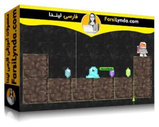 لیندا _ آموزش یونیتی 5 دو بعدی: ساخت یک بازی ماجراجویی (با زیرنویس فارسی AI)