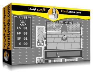 لیندا _ آموزش طراحی و ساخت بازیهای دو بعدی (با زیرنویس فارسی AI)