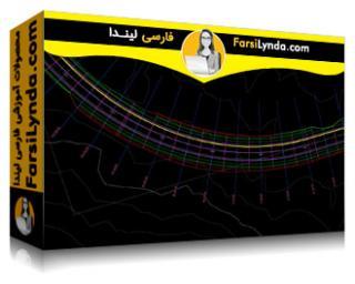 لیندا _ آموزش Civil 3D : طراحی جاده (با زیرنویس فارسی AI)