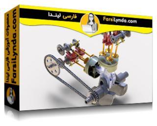 لیندا _ آموزش مدلسازی یک موتور موتورسیکلت با سالیدورکز (با زیرنویس)