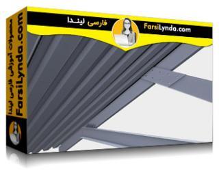 لیندا _ آموزش طراحی ساختمان فولادی با Weldment های ساکیدورکز (با زیرنویس)