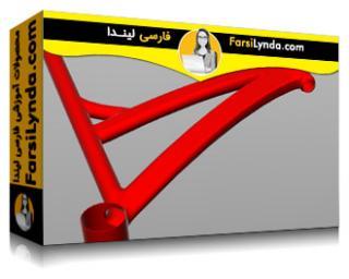 لیندا _ آموزش مدلسازی قاب دوچرخه با سالیدورکز (با زیرنویس فارسی AI)