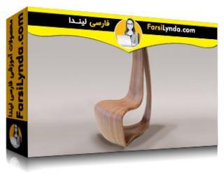 لیندا _ آموزش طراحی مبلمان با راینو (با زیرنویس فارسی AI)