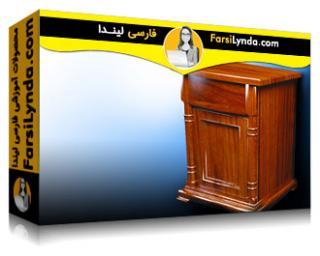 لیندا _ آموزش مدل سازی یک کابینت چوبی با سالیدورکز (با زیرنویس)