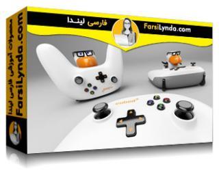 لیندا _ آموزش ساخت یک دسته کنترل بازی (جوی استیک) در راینو (با زیرنویس)