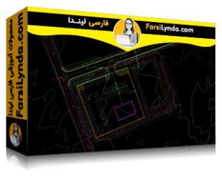 لیندا _ آموزش اتوکد Civil 3D : طراحی سیستم های لوله کشی گرانشی (با زیرنویس فارسی AI)