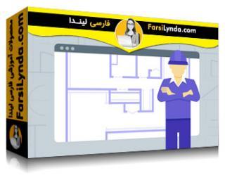 لیندا _ آموزش Bluebeam : مدیریت نقشه های ساختمانی به صورت دیجیتال (با زیرنویس)