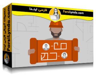 لیندا _ آموزش ایجاد یک نقشه اجرایی BIM در رویت (با زیرنویس فارسی AI)