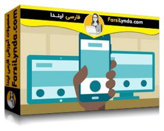 لیندا _ آموزش طراحی واکنشگرا در وب (با زیرنویس فارسی AI)