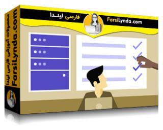 لیندا _ آموزش مبانی برنامه نویسی : توسعه مبتنی بر تست (با زیرنویس)