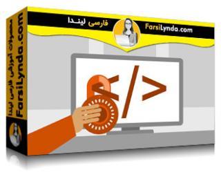 لیندا _ آموزش پی اچ پی : ایجاد وب سایت های امن (با زیرنویس فارسی AI)
