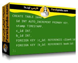 لیندا _ آموزش جامع MySQL (با زیرنویس)