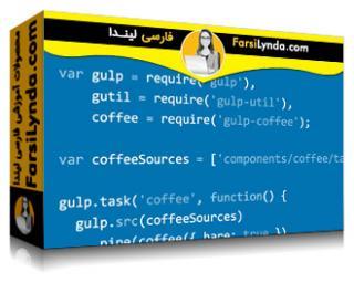 لیندا _ آموزش گیت، Gulp.js و Browserify : گردش کارهای پروژه های وب (با زیرنویس)