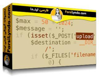 لیندا _ آموزش پی اچ پی : آپلود فایلها به صورت ایمن (با زیرنویس فارسی AI)