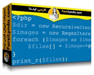 لیندا _ آموزش های کد کلینیک : پی اچ پی (با زیرنویس فارسی AI)