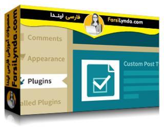 لیندا _ آموزش وردپرس : انواع پست سفارشی و طبقه بندی ها (با زیرنویس)