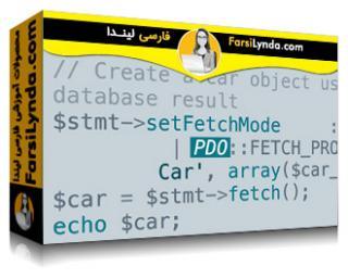 لیندا _ آموزش پی اچ پی : دسترسی به دیتابیس ها با PDO و MySQLi (با زیرنویس فارسی AI)