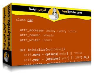 لیندا _ آموزش Ruby : تست با RSpec (با زیرنویس فارسی AI)