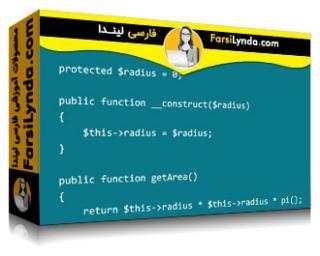لیندا _ آموزش پی اچ پی : الگوهای طراحی (با زیرنویس)
