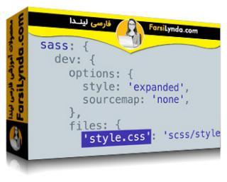 لیندا _ آموزش وردپرس : توسعه با Sass و Grunt.js (با زیرنویس)