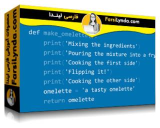 لیندا _ آموزش مبانی برنامهنویسی: نمونههای دنیای واقعی (با زیرنویس)