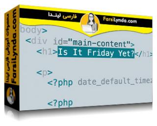 لیندا _ آموزش پروژه های پی اچ پی آسان: سایت های تک-سرویسی (با زیرنویس)