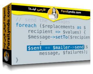 لیندا _ آموزش پی اپی : ایمیل با Swift Mailer (با زیرنویس فارسی AI)