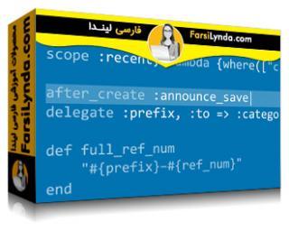 لیندا _ آموزش Ruby on Rails : استفاده از ActiveRecord (با زیرنویس فارسی AI)