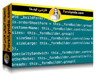 لیندا _ آموزش فرم ها در انگولار 2 : اتصال داده و اعتبار سنجی (با زیرنویس فارسی AI)