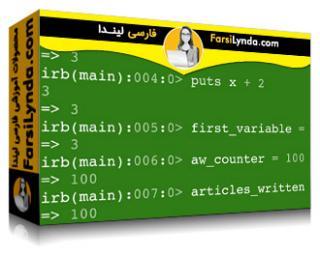 لیندا _ آموزش جامع Ruby (با زیرنویس فارسی AI)