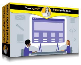 لیندا _ آموزش مبانی توسعه وب : Full-Stack در مقابل Front-End (با زیرنویس)