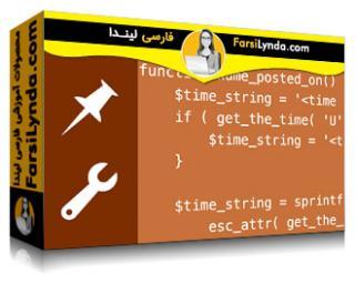 لیندا _ آموزش وردپرس : ایجاد تم ها با استفاده از Underscores (با زیرنویس فارسی AI)