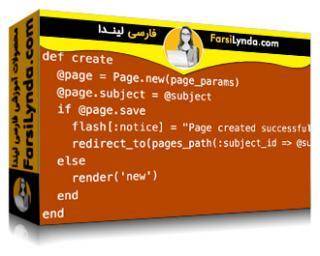 لیندا _ آموزش جامع Ruby on Rails 5 (با زیرنویس فارسی AI)
