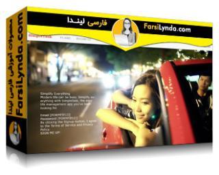 لیندا _ آموزش طراحی های زیبا برای وب (با زیرنویس)