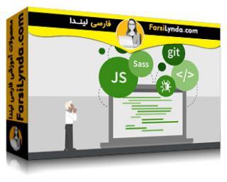 لیندا _ آموزش ابزارهای گردش کار برای توسعه دهندگان وب (با زیرنویس فارسی AI)