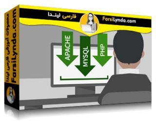 لیندا _ آموزش نصب آپاچی ، MySQL و پی اچ پی (با زیرنویس فارسی AI)