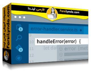 لیندا _ آموزش تست و اشکال زدایی برنامه های انگولار 2 (با زیرنویس)
