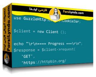 لیندا _ آموزش استفاده از API های RESTful در پی اچ پی با Guzzle (با زیرنویس فارسی AI)