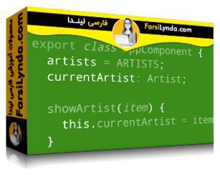 لیندا _ آموزش AngularJS 2 (با زیرنویس فارسی AI)
