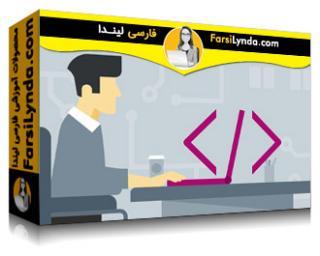 لیندا _ آموزش مبانی برنامه نویسی : اصول اولیه (با زیرنویس فارسی AI)