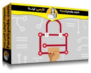 لیندا _ آموزش امنیت شبکه برای متخصصین IT (با زیرنویس)