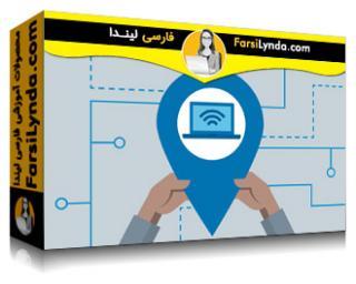 لیندا _ آموزش آدرس دهی IP (با زیرنویس فارسی AI)
