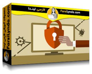 لیندا _ آموزش حفاظت از شبکه با نرم افزار منبع باز (با زیرنویس فارسی AI)